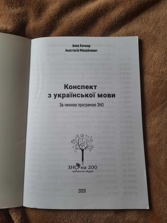 Конспект з української мови підготовка до зно