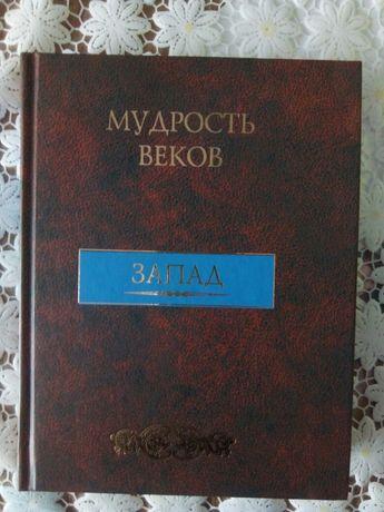 """Книга афоризмів """"Мудрость веков"""""""