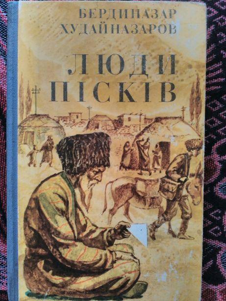 Книга Люди пісків