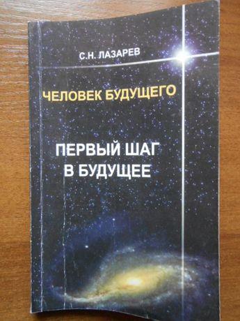Сергей Лазарев Человек будущего. Первый шаг в будущее