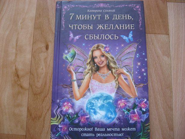 Книга Чтобы желание сбылось