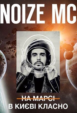 Noize Mc Stereoplaza