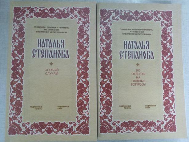 Н. Степанова , Особый случай , 100 ответов на главные вопросы