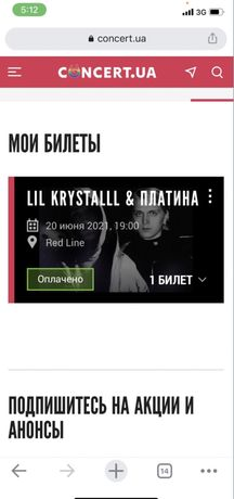 продам билет на концерт lil krystal & platina в одессе