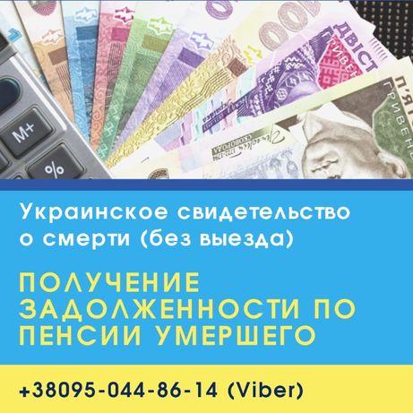 Украинское свид-во о смерти, задолженность по пенсии умершего