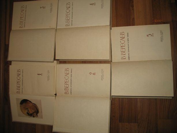 В. Вересаев. Собрание сочинений в 5 томах (1961г)