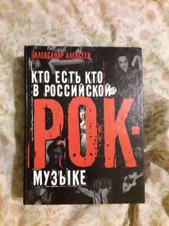 Книга Кто есть кто в российской рок-музыке  Алексеев Александр