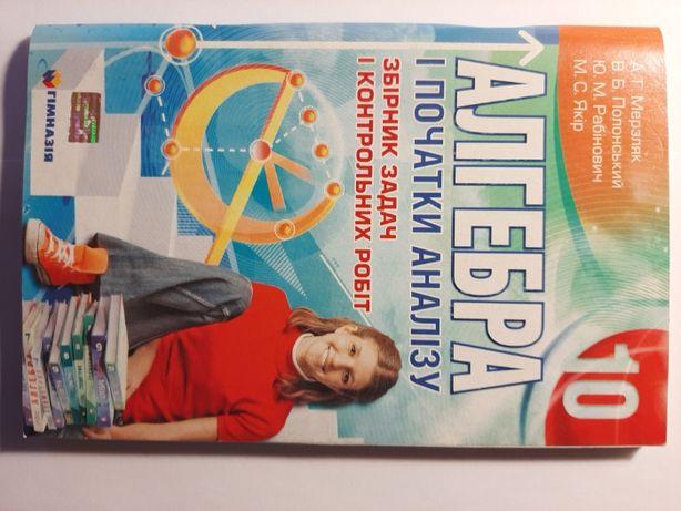 Збірник задач і контрольних робіт Алгебра і початки аналізу 10 клас