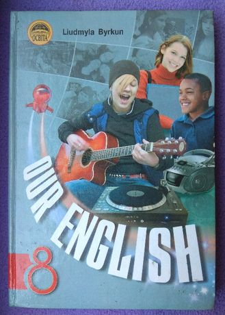Англійська мова 8 клас