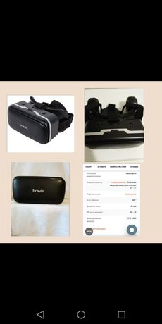 3 Д очки  BRAVIS VR 2