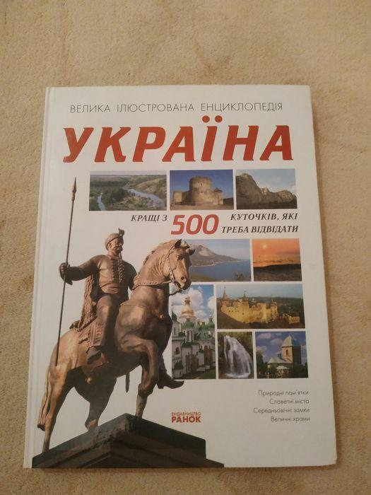Енциклопедія Україна Чернявка - изображение 1