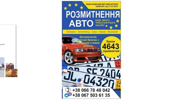 АВТОЄВРОБРОКЕР Суми#Таможенный брокер#Митний брокер#розмитнення авто