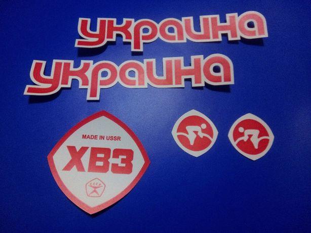 Наклейки на велосипед ХВЗ Украина