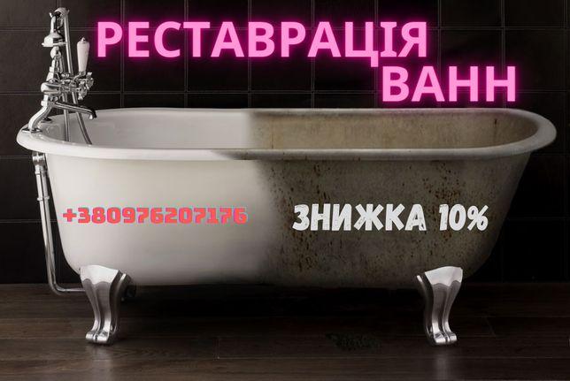 Реставрація ванн Львів та обл за 3 Години від 400грн досвід 15 років