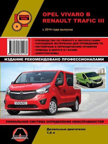 Opel Vivaro B / Renault Trafic III. Руководство по ремонту. Книга.