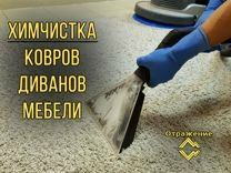 Выездная химчистка мебели на дому.