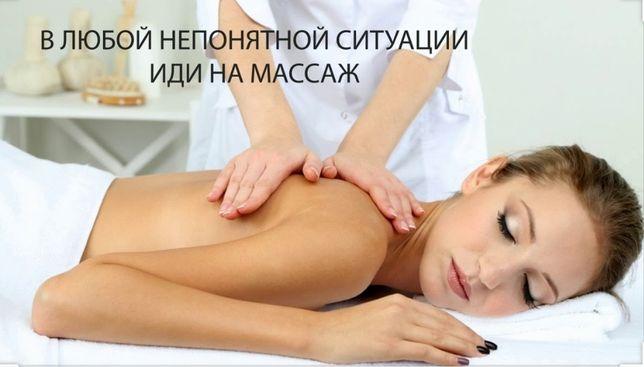 Массаж ПРАВЫЙ БЕРЕГ, Медицинская, 150 грн