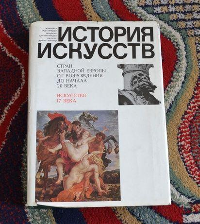 История искусств стран западной Европы от возрождения до начала 20века