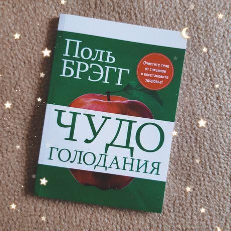 Купить книгу Чудо голодания автор Поль Брэгг ОПТ/розница