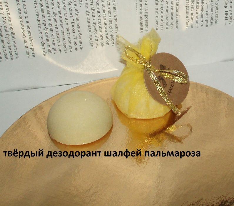 Натуральный без спирта твёрдый дезодорант handmade ручная работа Киев - изображение 1