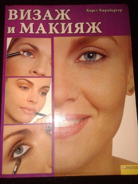 ВИЗАЖ И МАКИЯЖ книга делаем макияж хорошо