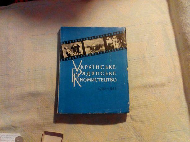 Украинское советское кино с (1930-1941)