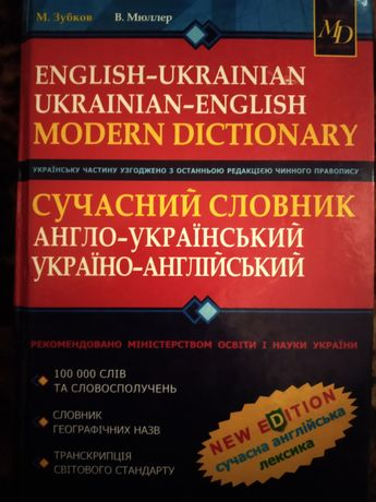 Словник англо-український україно-англійський 2007 р