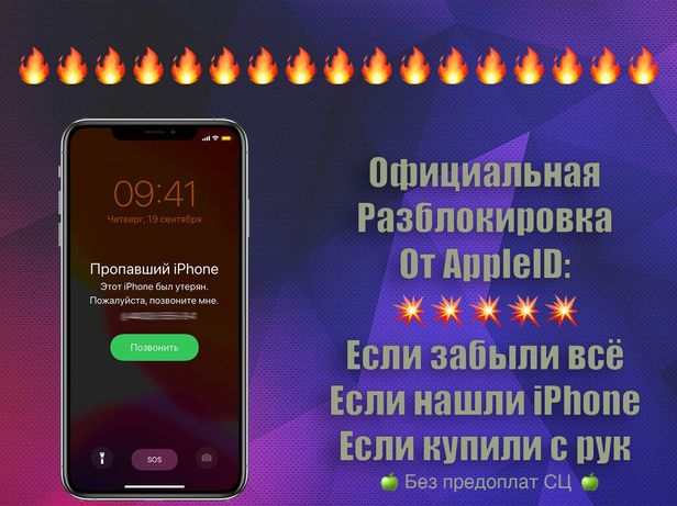 Разблокировка iPhone Apple ID iCloud, Xiaomi