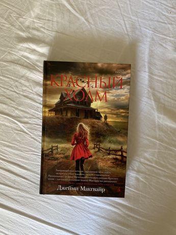 Книга «Красный холм» Джейми Макгвайр
