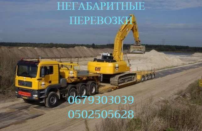 Негабаритные перевозки. Низкорамный Трал ( Одесса, Украина, Европа).
