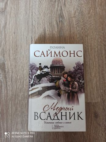 """Полина Саймонс """"Медный всадник"""""""