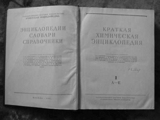 Краткая химическая энциклопедия в 5 т.