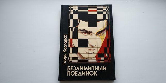"""Книга шахматной легенды Г. Каспарова """"Безлимитный поединок"""""""