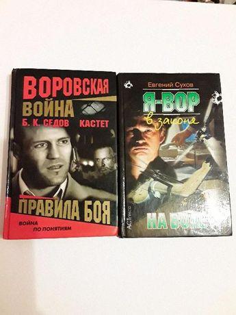 2 книги Я вор в законе, Воровская война Е. Сухов, Седов