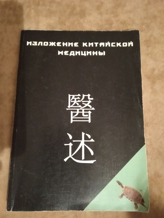 """Чэнь Син-сюань """"Изложение китайской медицины."""" Киев - изображение 1"""