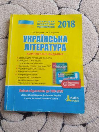 Українська література ЗНО 2018