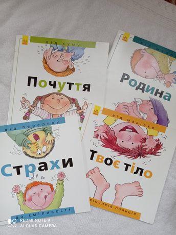 Набір книжечок, видавництво Ранок