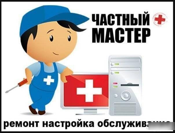 Ремонт ноутбуков,телефонов,планшетов,компьютеров Славянске
