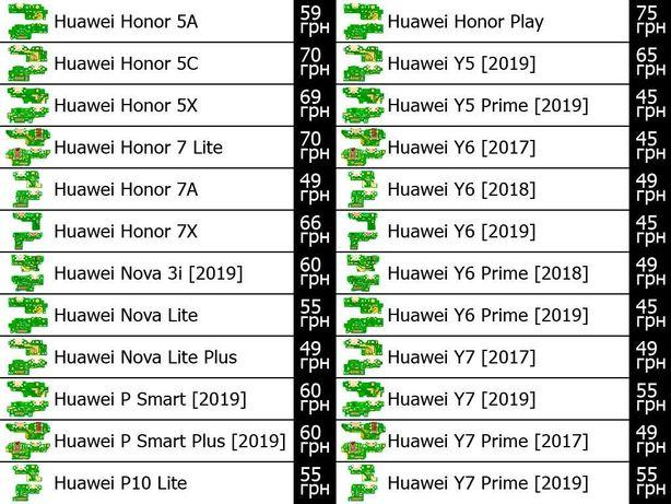 Плата зарядки Huawei | Honor/Nova/P Smart/ 3i [Y] 5/6/7 [A/XLite/Plus]