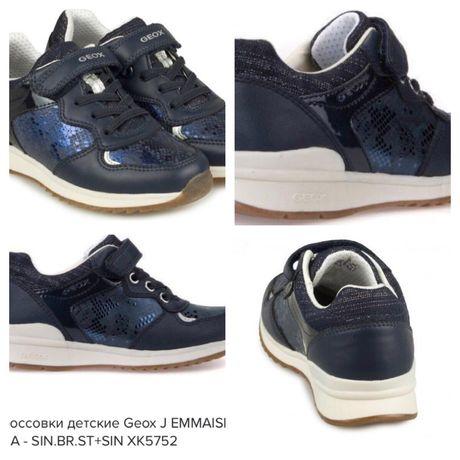 Кроссовки новые geox 29-30