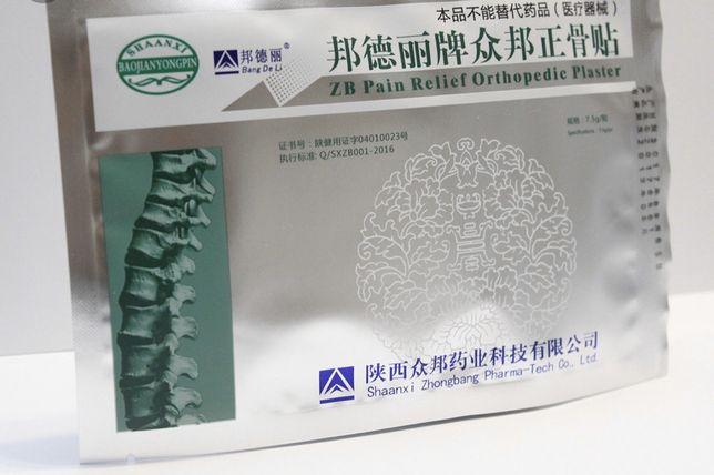 Пластир ортопедический!от Грижы диска