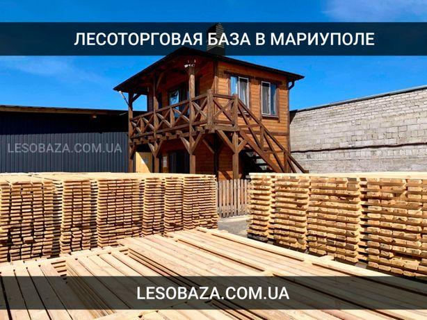 Лесобаза в Мариуполе! Брус, доска, вагонка, блок-хаус, террасная доска