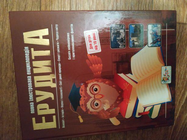 Продам Повна ілюстрована енциклопедія Ерудита