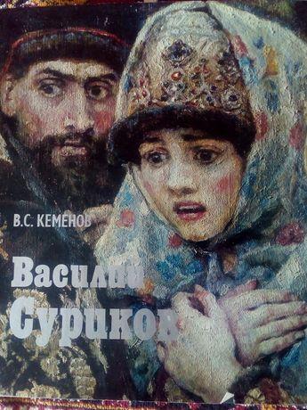 Продам Книга-Альбом Кеменова В.С.