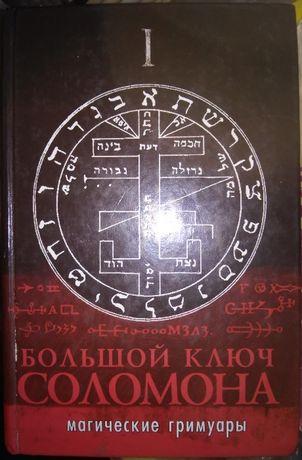 Большой ключ Соломона. Магические Гримуары