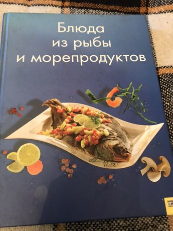 Книга рецептов «Блюда из рыбы и морепродуктов»