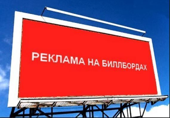 Билборд реклама бигборд плоскости
