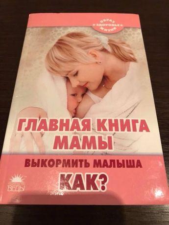 Новая книга «Выкормить малыша.Как?»