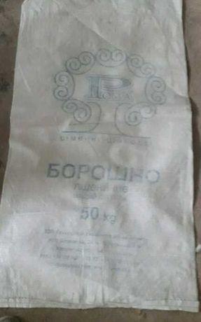 Продам 2 грн Мешки полипропиленовые б. У
