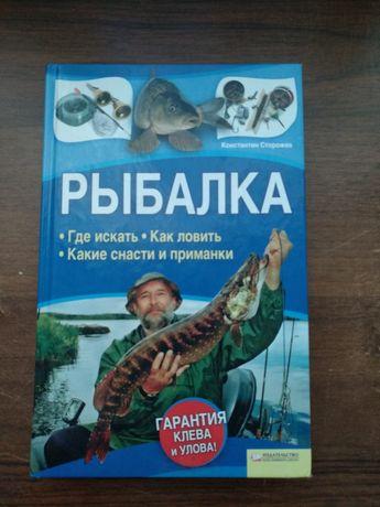 Риболовля. Де шукати. Як ловити